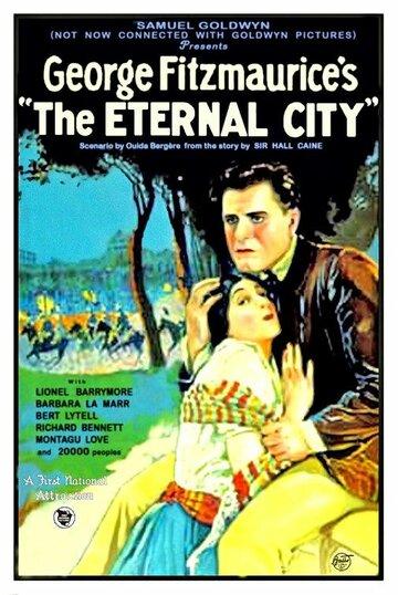 Вечный город (1923)