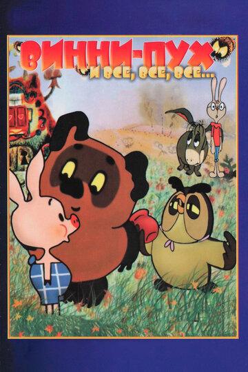 Винни Пух (1969) полный фильм