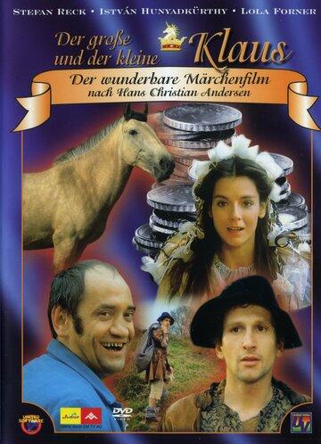 Микола и Миколко (1988)