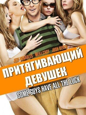 Фильм Притягивающий девушек