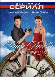 Смотреть онлайн Часы любви