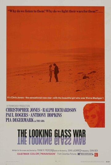 Зеркальная война (The Looking Glass War)