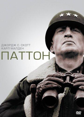 ������ (Patton)