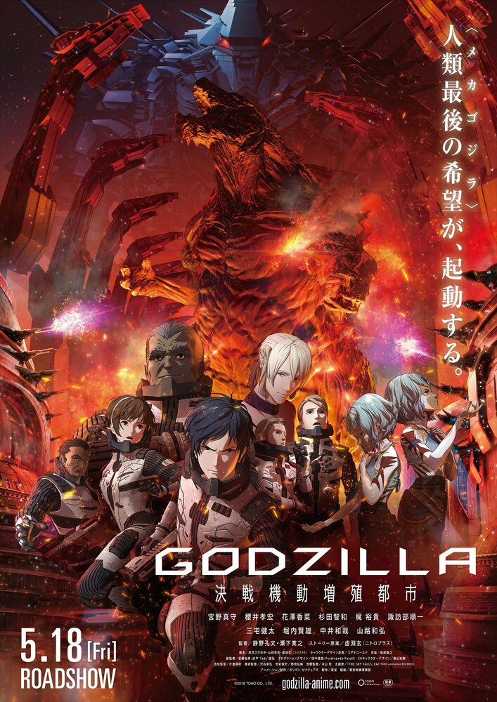 Фильмы Годзилла: Город на грани битвы смотреть онлайн