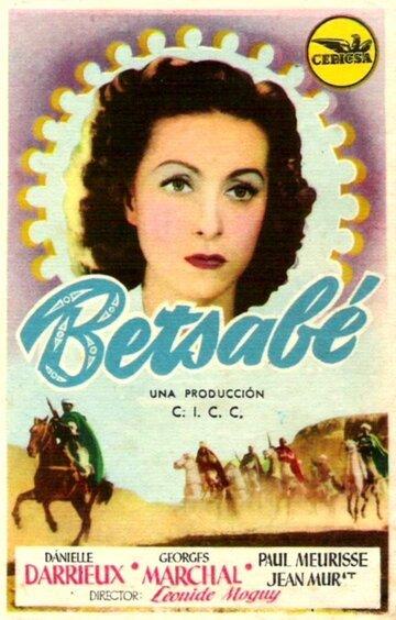 Вирсавия (1947)