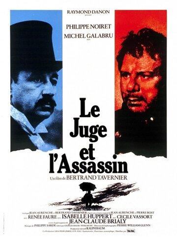 Судья и убийца (1976)