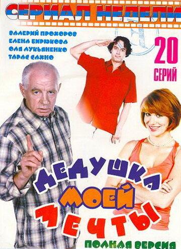 Дедушка моей мечты (2006)