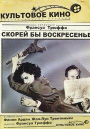 Скорей бы воскресенье (1983)