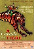 Верхом на тигре (2002)