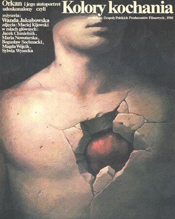 Цвета любви (1988)