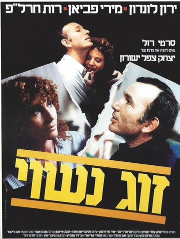 Семейная пара (1983)