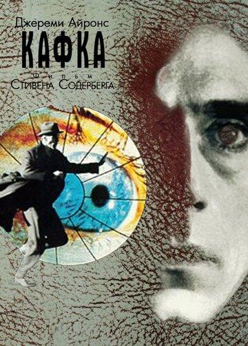 Кафка (1991) — отзывы и рейтинг фильма