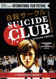 Смотреть онлайн Клуб самоубийц