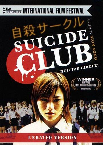 Клуб самоубийц 2001 | МоеКино