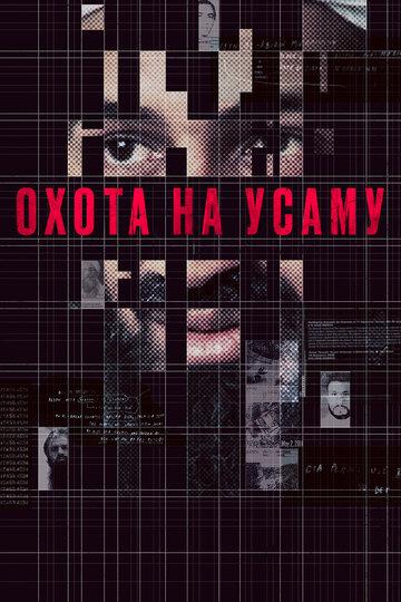 Облава (2013) полный фильм онлайн