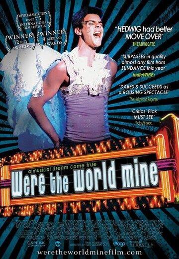 Если бы весь мир был моим (2008)