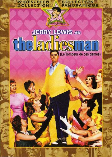 Дамский угодник (The Ladies Man)