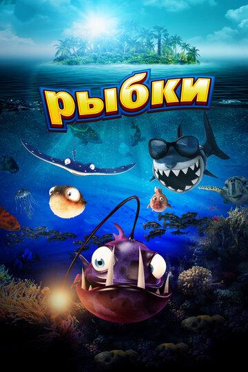 Рыбки (2016) - смотреть онлайн