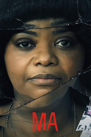 Постер к фильму Ма / Ma (2019)