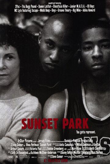 Парк Сансет (1996)