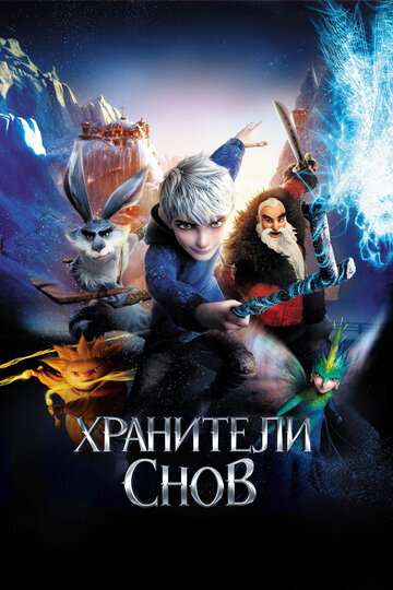 ��������� ���� (Rise of the Guardians)