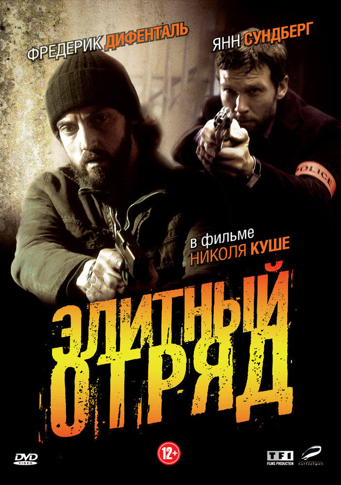 смотреть онлайн отряд (2008):