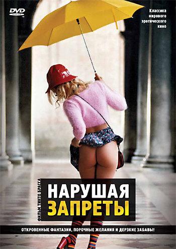 Нарушая запреты / Tra(sgre)dire (1999)