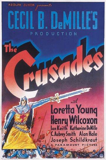 Крестовые походы (1935)