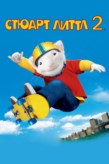 ������ ����� 2 (Stuart Little 2)