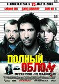 Полный облом (2006)