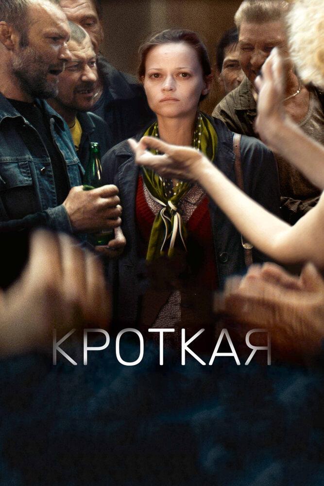 Кроткая (2017)