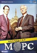 Инспектор Морс (сериал, 12 сезонов) (1987) — отзывы и рейтинг фильма