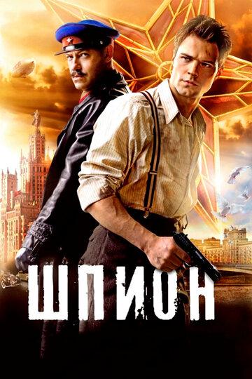Шпион (2012) полный фильм онлайн