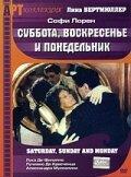 Суббота, воскресенье и понедельник (1990)
