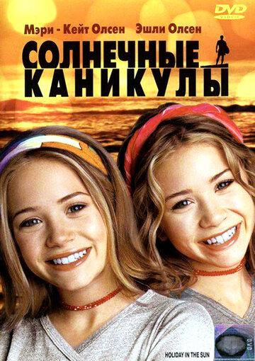 Фильм Солнечные каникулы