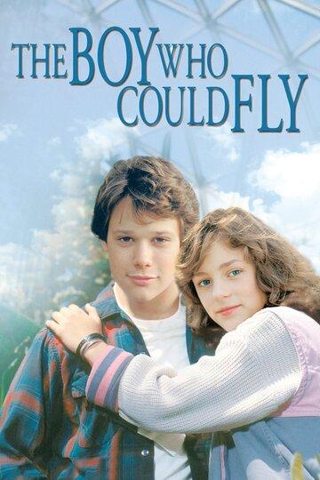 Мальчик, который умел летать