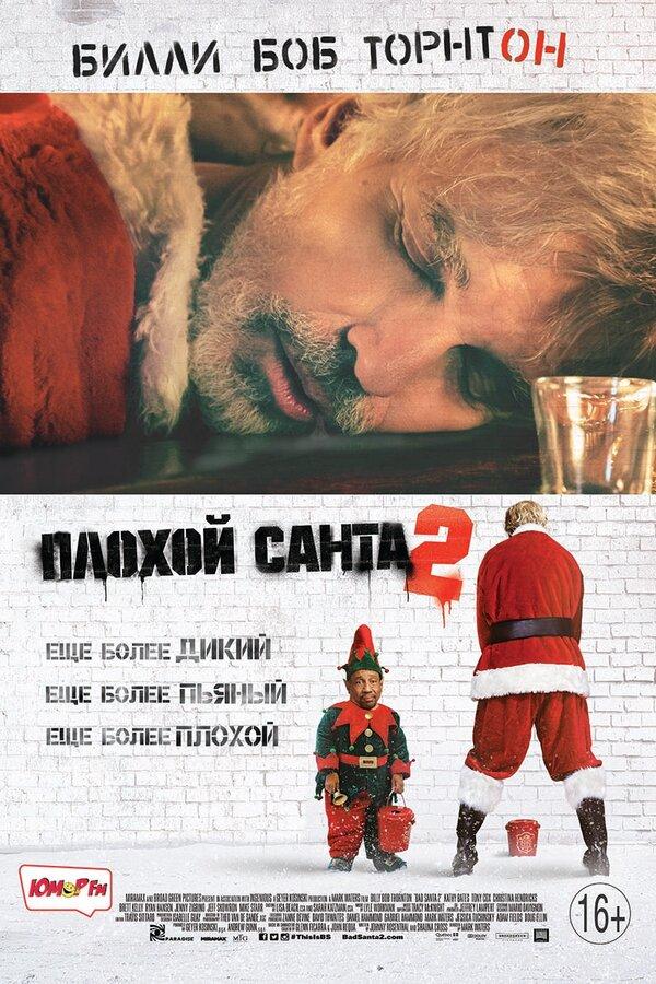 Отзывы к фильму – Плохой Санта 2 (2016)