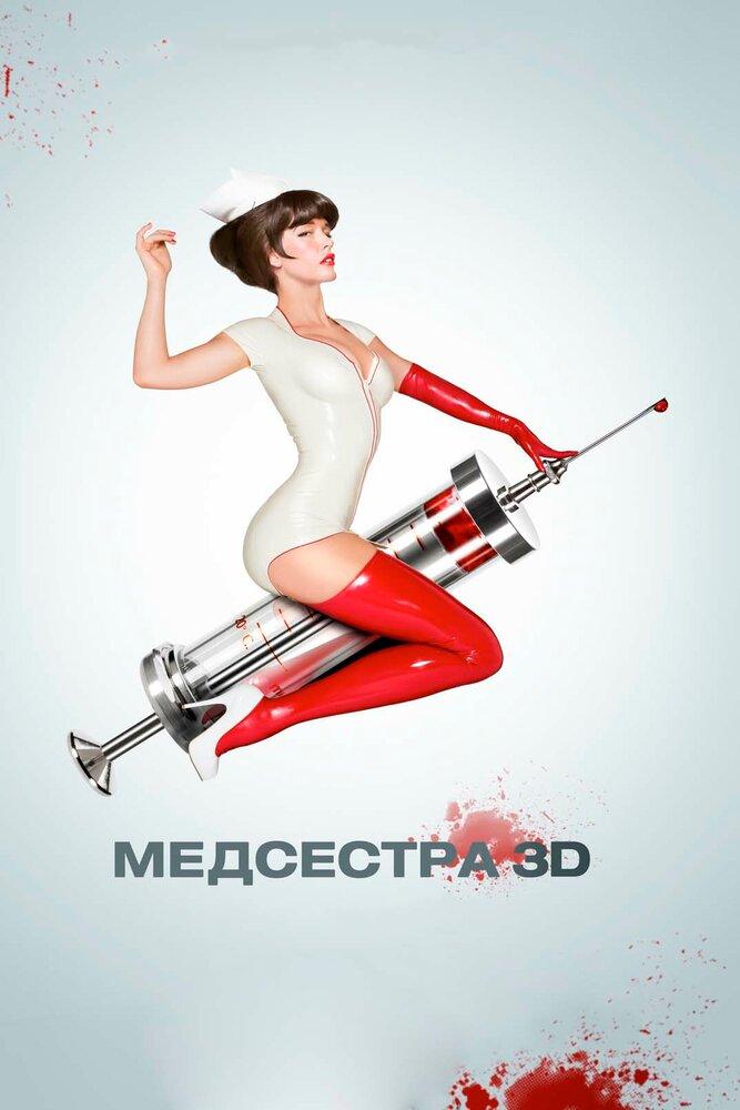 Медсестра (2013) Nurse 3-D