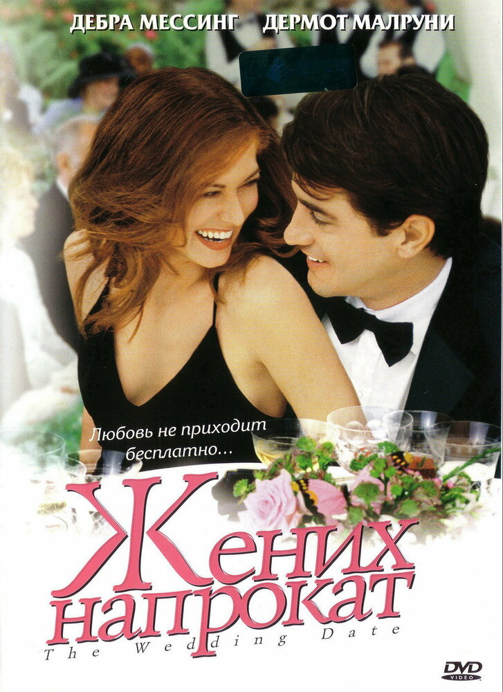 Скачать торрент фильм жених напрокат 2005