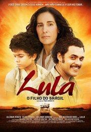 Лула, сын Бразилии (2009)