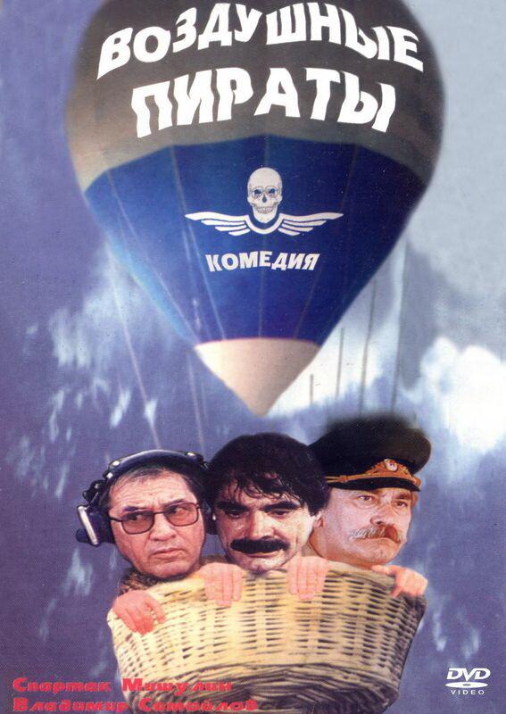 Воздушные пираты - смотреть онлайн