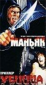 Маньяк убийца (1987)