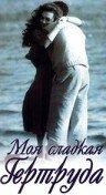 Моя сладкая Гертруда (1991)