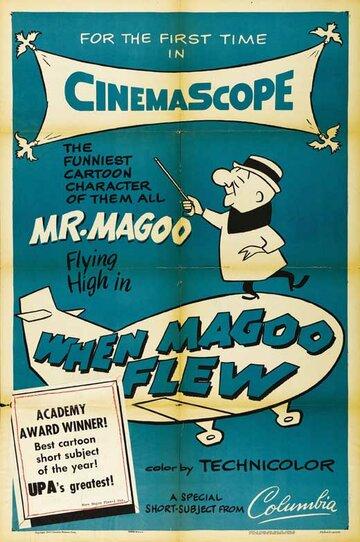 Полёт мистера Магу (1954)