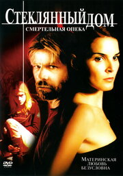 Стеклянный дом 2: Смертельная опека (2006)