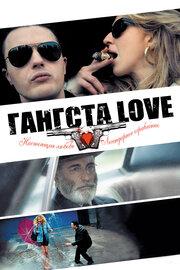 Смотреть Гангста Love (2014) в HD качестве 720p