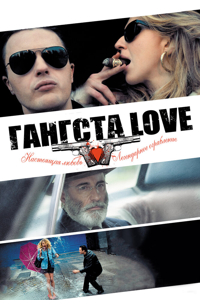 Гангста Love (2013)
