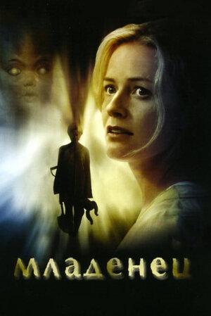 Младенец (2007)