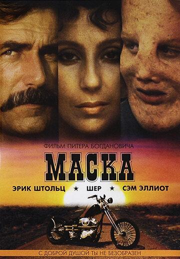 Маска (Mask)