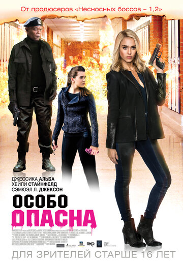 ����� ������ (Barely Lethal)